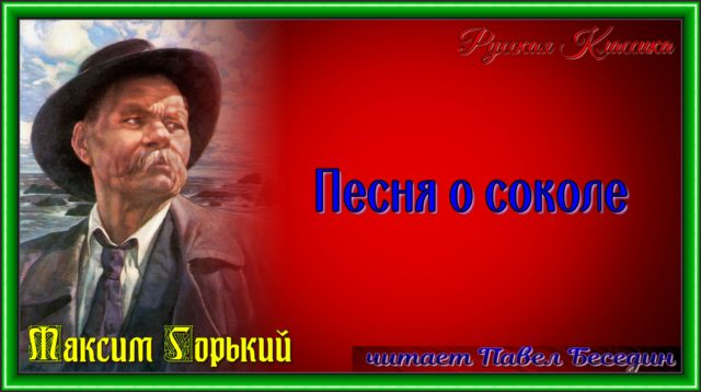 - Pesnya o sokole Makism Gor'kij - chitaet Pavel Besedin (1) (1)