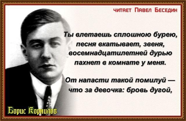 Podruga Boris Kornilov chitaet Pavel Besedin