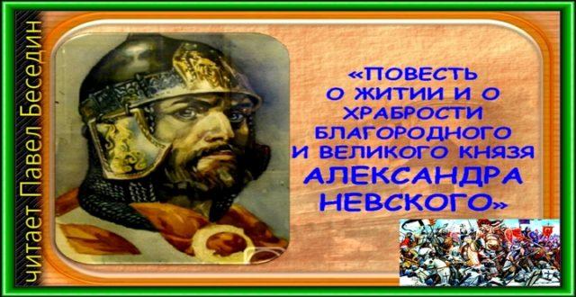 - Povest' o zhitii i o hrabrosti Velikogo knyazya Aleksandra - chitaet Pavel Besedin