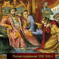 Rossiya pokoryonnaya 1238 1243 gg Aleksandra Ishimova Istoriya detyam. chitaet Pavel Besedin