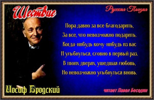 SHestvie. Iosif Brodskij - chitaet Pavel Besedin