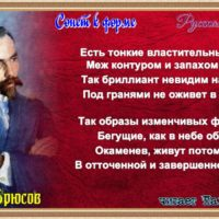 Сонет к форме —Валерий Брюсов —читает Павел Беседин