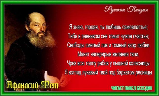 Я знаю гордая ты любишь самовластье —Афанасий Фет —читает Павел