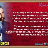 Жрец Изиды . Валерий Брюсов. читает Павел Беседин