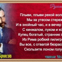 Заутёсом. Валерий Брюсов.читаетПавелБеседин
