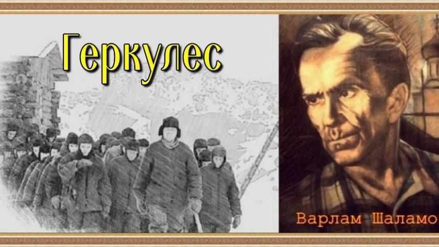 геркулес. Varlam-SHalamov-chitaet-Pavel-Besedin