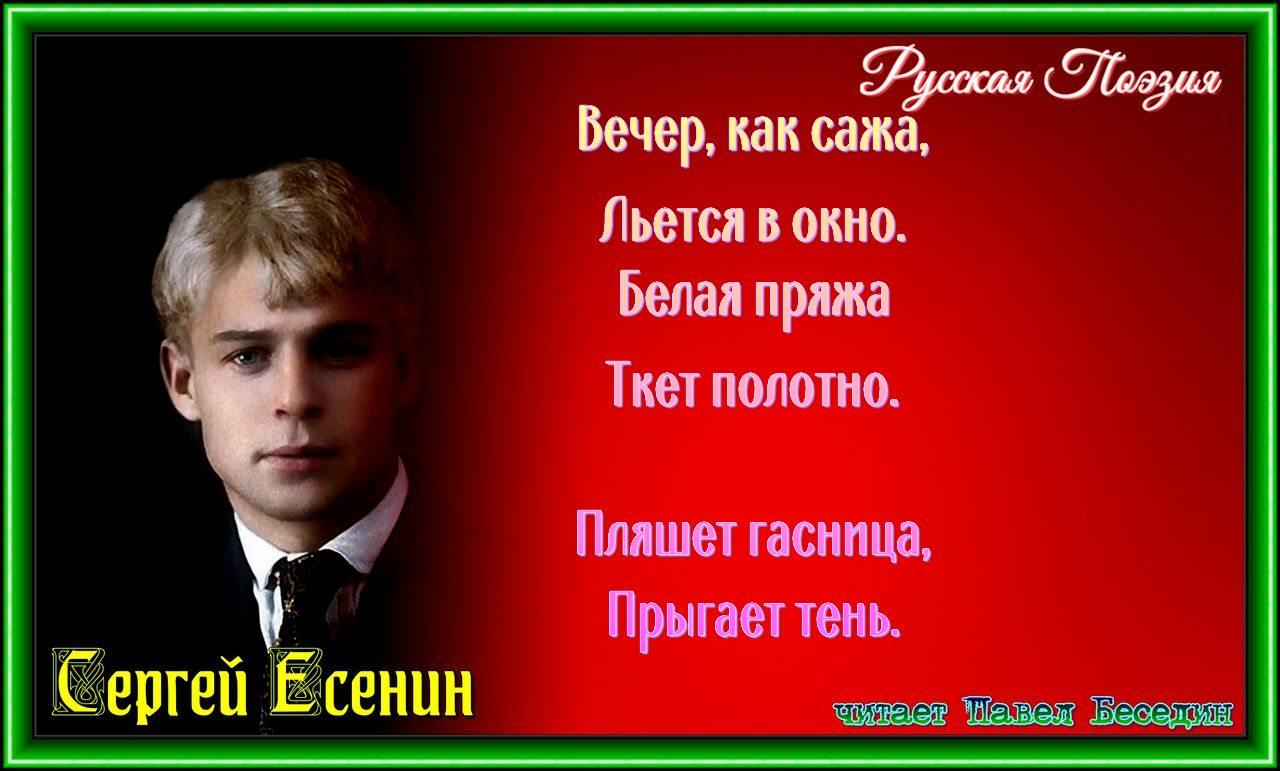 вечер как сажа.Сергей есенин читает павел беседин
