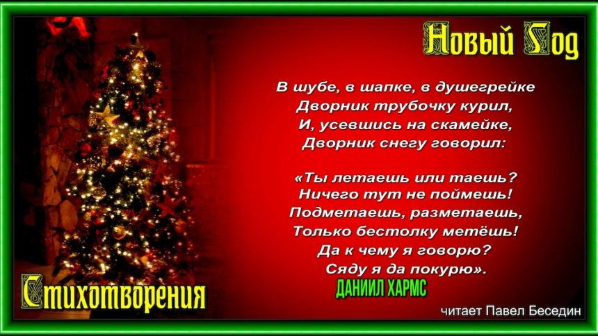 Дворник дед Мороз —Даниил Хармс—читает Павел Беседин