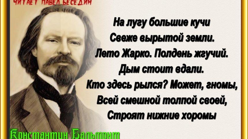 Гномы — Константин Бальмонт — читает Павел Беседин