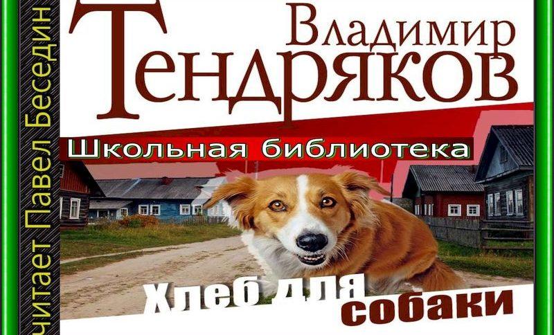 - Hleb dlya sobaki Vladimir Tendryakov. - chitaet Pavel Besedin