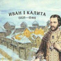 Иоанн Калита и Москва, столица России. 1328 – 1340 годы— Александра Ишимова —читает Павел Беседин