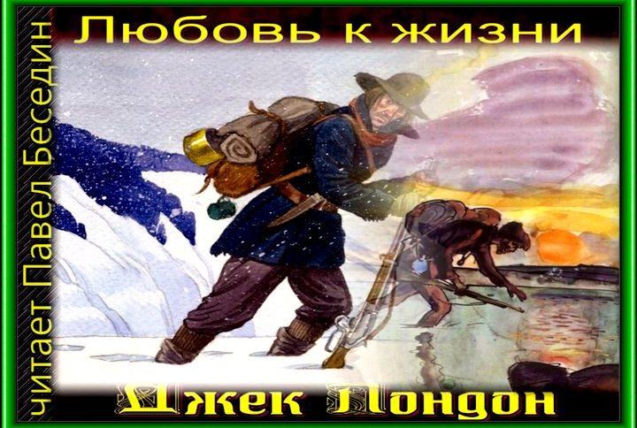 Lyubov' k zhizni Dzhek London - chitaet Pavel Besedin