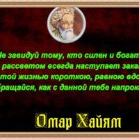 Не завидуй тому кто силён и богат — Омар Хайям — читает Павел Беседин