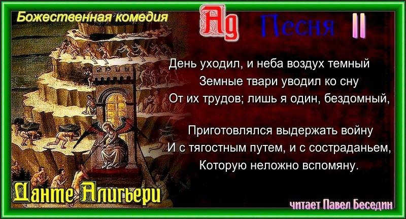 Песнь вторая—Ад —Божественная комедия— Данте Альегери —читает Павел Беседин