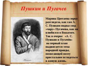 Пушкин и Пугачёв —Марина Цветаева