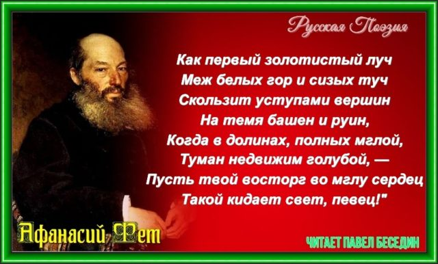 Туманное утро —Афанасий Фет — читает Павел Беседин