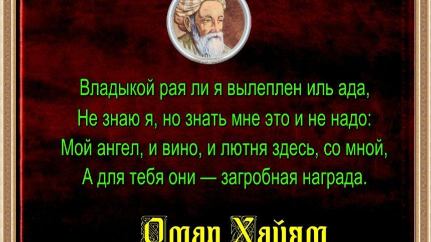 Владыкой рая вылеплен я иль ада —Омар Хайям — читает Павел Беседин