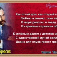 Земле. Валерий Брюсов. читает Павел Беседин