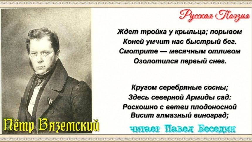 Зимняя дорога — Пётр Вяземский — читает Павел Беседин