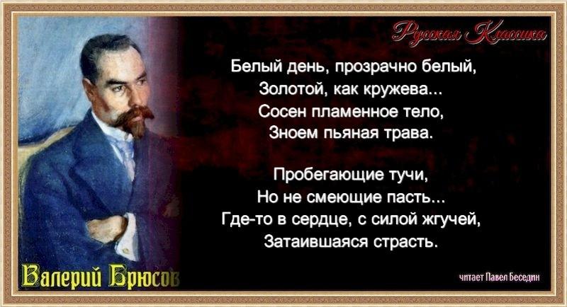 Знойныйдень.Валерий Брюсов.читаетПавелБеседин