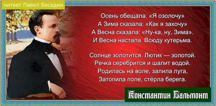 Золотое слово — Константин Бальмонт — читает Павел Беседин