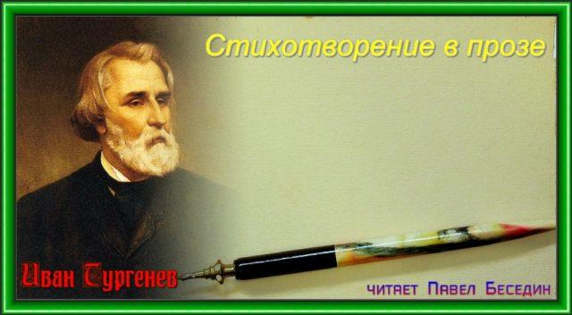 Стихотворение в прозе . Иван Тургенев. читает Павел Беседин