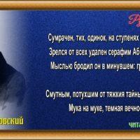 Аббадона —Василий Жуковский —читает Павел Беседин
