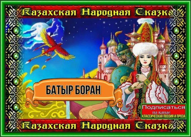 Батыр Боран—Казахская Народная Сказка