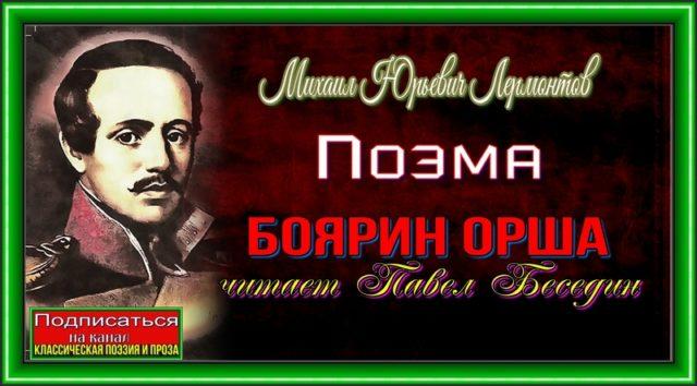 Boyarin Orsha. Mihail Lermontov chitaet Pavel Besedin