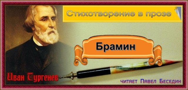 Брамин —Стихотворение в прозе —Иван Тургенев