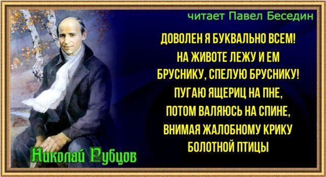 Доволен я буквально всем Николай Рубцов читает Павел Беседин