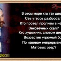 К Швеции. Валерий Брюсов. читает Павел Беседин.
