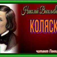 Kolyaska Nikolaj Gogol' chitaet Pavel Besedin