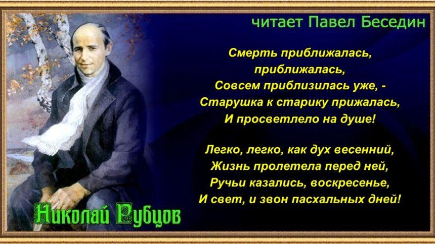 Конец— Николай Рубцов — читает Павел Беседин