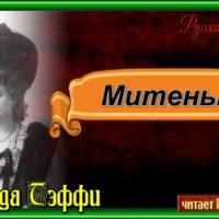 Митенька —Надежда Тэффи— читает Павел Беседин