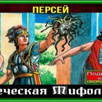 Persej Mify Drevnej Grecii. chitaet Pavel Besedin