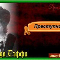 Преступник — Надежда Тэффи — читает Павел Беседин
