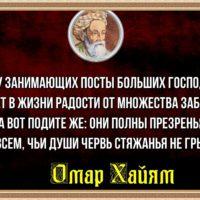 У занимающих посты больших господ — Омар Хайям —читает Павел Беседин