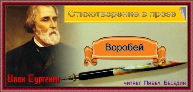 Воробей—Стихотворение в прозе —Иван Тургенев —читает Павел Беседин