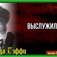 Выслужился—Надежда Тэффи —читает Павел Беседин