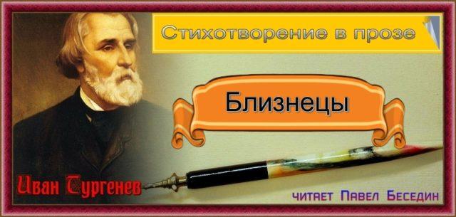 близнецы тургенев читает Павел беседин