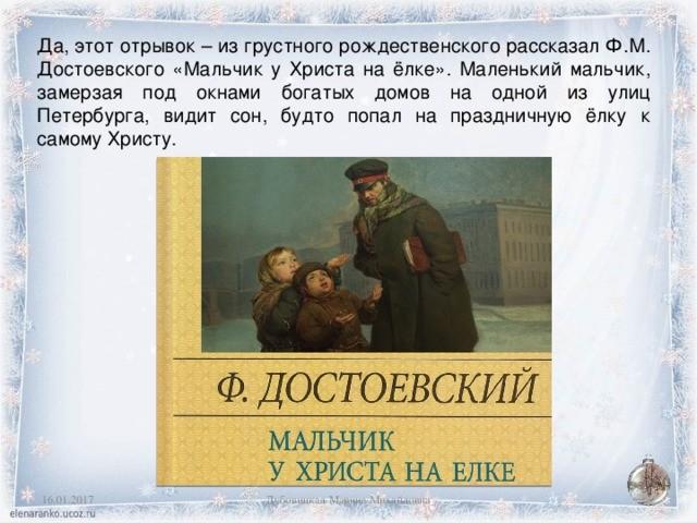 мальчик на ёлке достоевский