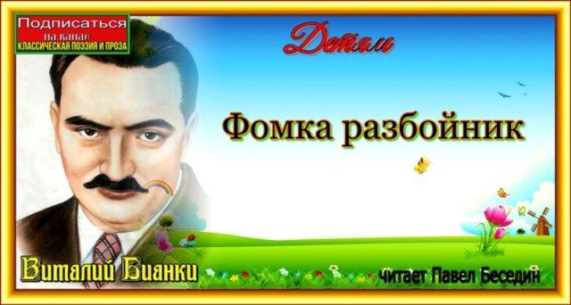Фомка разбойник. Виталий Бианки читает Павел Беседин