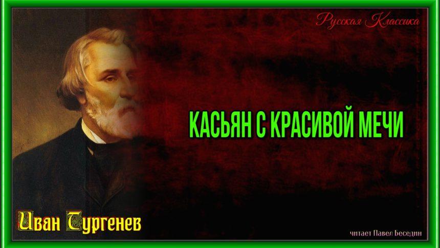 Касьян с Красивой Мечи —Иван Тургенев —читает Павел Беседин