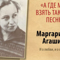 Маргари́та Ага́шина день рождения. (29 февраля 1924, — 4 августа 1999, ) поэтесса