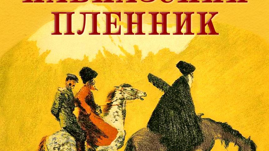 Кавказкий пленник— Лев Толстой — читает Павел Беседин