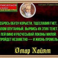 Сбрось обузу корысти тщеславия гнёт —Омар Хайям —читает Павел Беседин