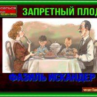 Запретный плод —Фазиль Искандер —читает Павел Беседин