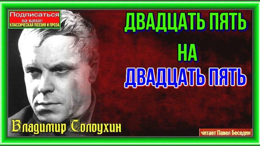 Двадцать пять на двадцать пять—Владимир Солоухин
