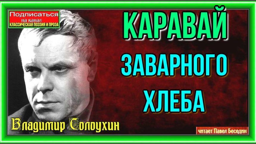 Каравай заварного хлеба—Владимир Солоухин —читает Павел Беседин